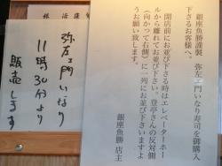 注意書き 魚勝記事