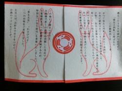宝童稲荷神社との関係 魚勝記事