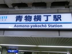 青物横丁駅 ゼームス坂記事3