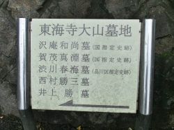 墓地入口案内板 ゼームス坂記事3