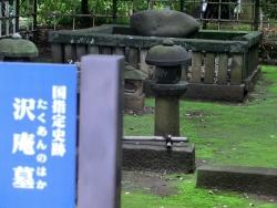 沢庵和尚の墓1 ゼームス坂散策4