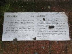 煉瓦の柱説明板 ゼームス坂記事4