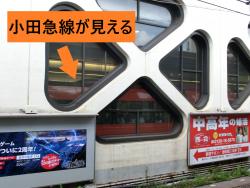 小田急線が見える 新宿駅記事1