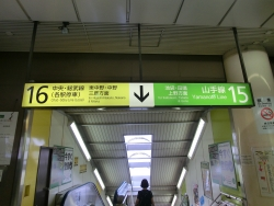 15-16番線ホーム 新宿駅記事1