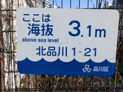 3.1メートルの表示 新宿駅記事1