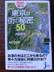 東京の街の秘密50 新宿駅記事1