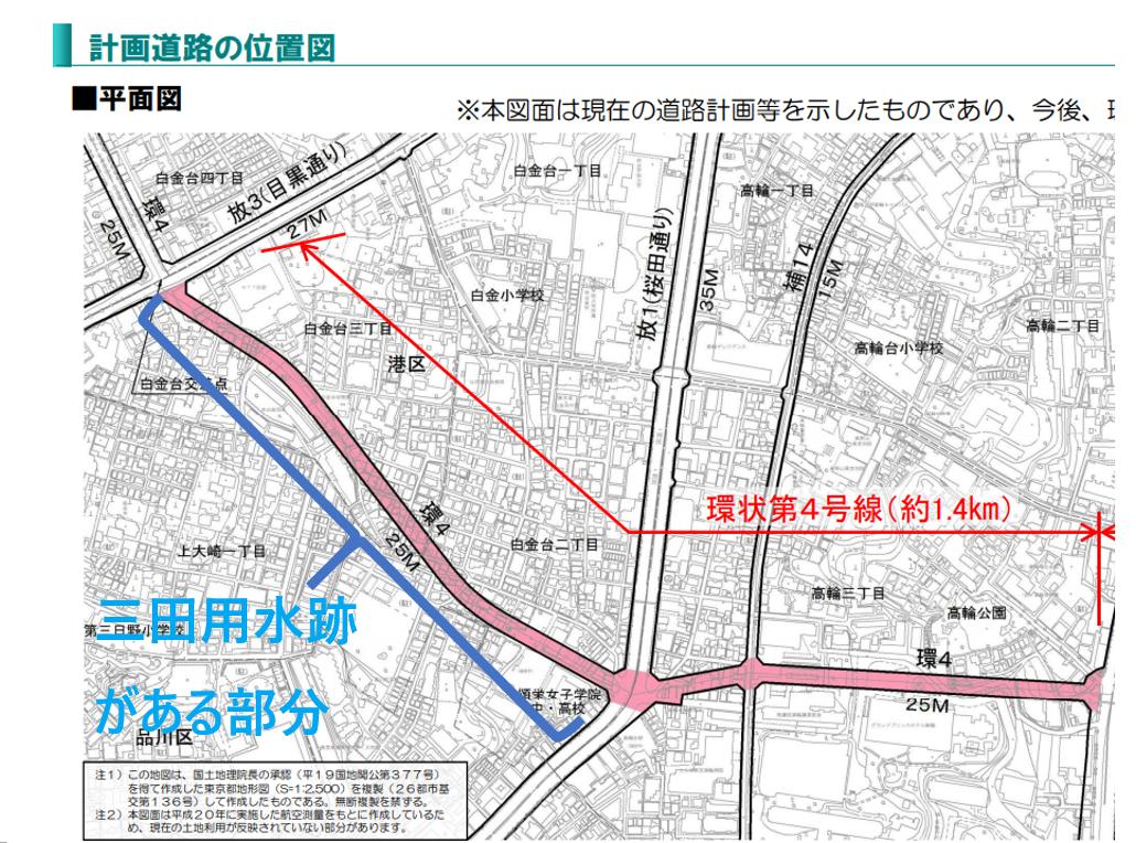 環状4号線計画 白金台三田用水跡記事1