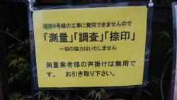 反対の張り紙 白金台三田用水記事1
