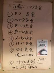 メニュー2 ハチロー記事1
