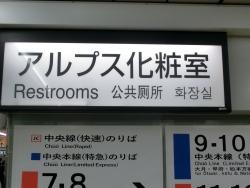 アルプス化粧室 新宿駅構内記事2