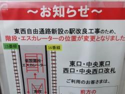 工事の張り紙 新宿駅構内記事2