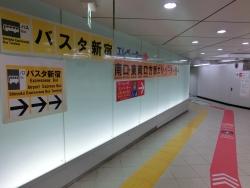 地下通路 新宿駅構内記事2