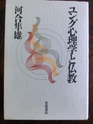 ユング心理学と仏教 シンクロニシティー具体例2