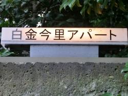 今里アパート 港区白金台三田用水記事2