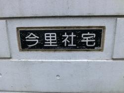 今里社宅 港区白金台三田用水記事2