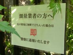 反対の張り紙2 港区白金台三田用水記事2