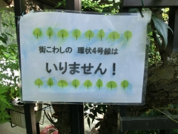 反対の張り紙1 港区白金台三田用水記事2