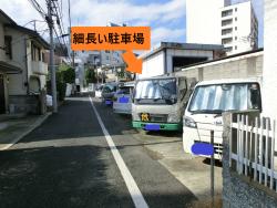 細長い駐車場 港区白金台三田用水記事2
