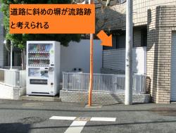 斜めの塀 港区白金台三田用水記事2
