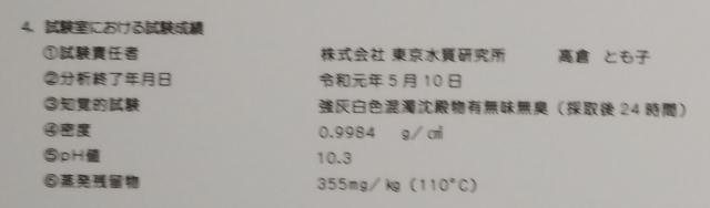 新温泉成分分析表1022