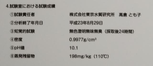 旧温泉成分分析表1022