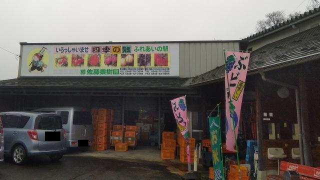 佐藤果樹園直売所1201