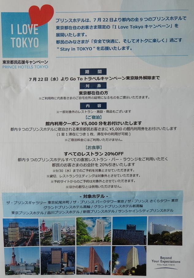 キャンペーン 応援 東京 都民