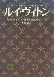 louisvuitton01.jpg