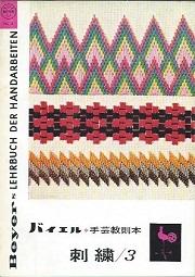 shugeikyosokuhon301.jpg