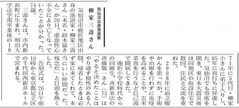 三壽さん訃報