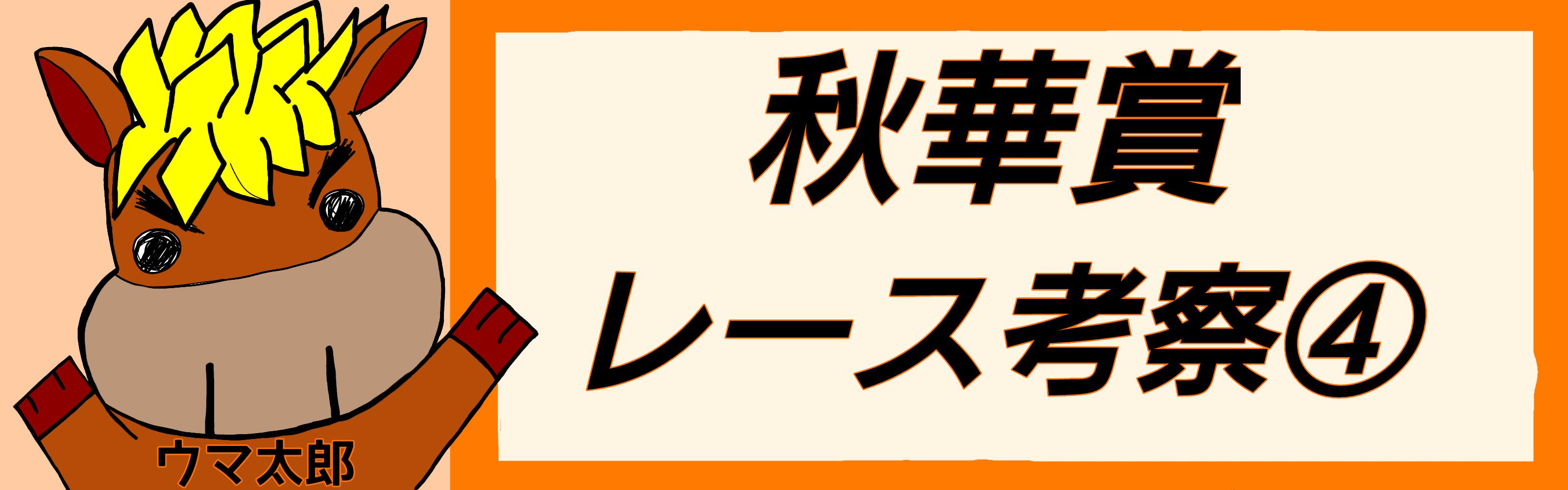 秋華賞 考察