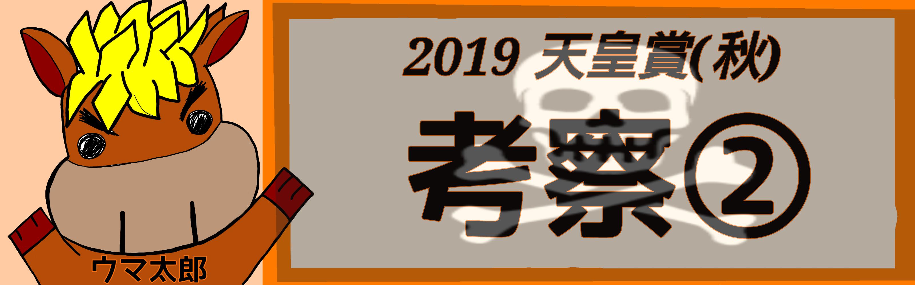 天皇賞(秋)考察2