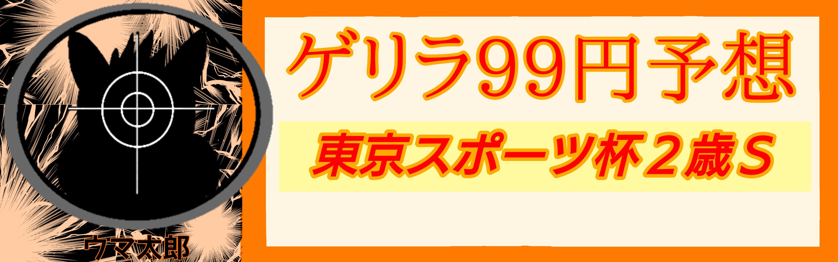 ゲリラ予想東京スポーツ杯2歳S