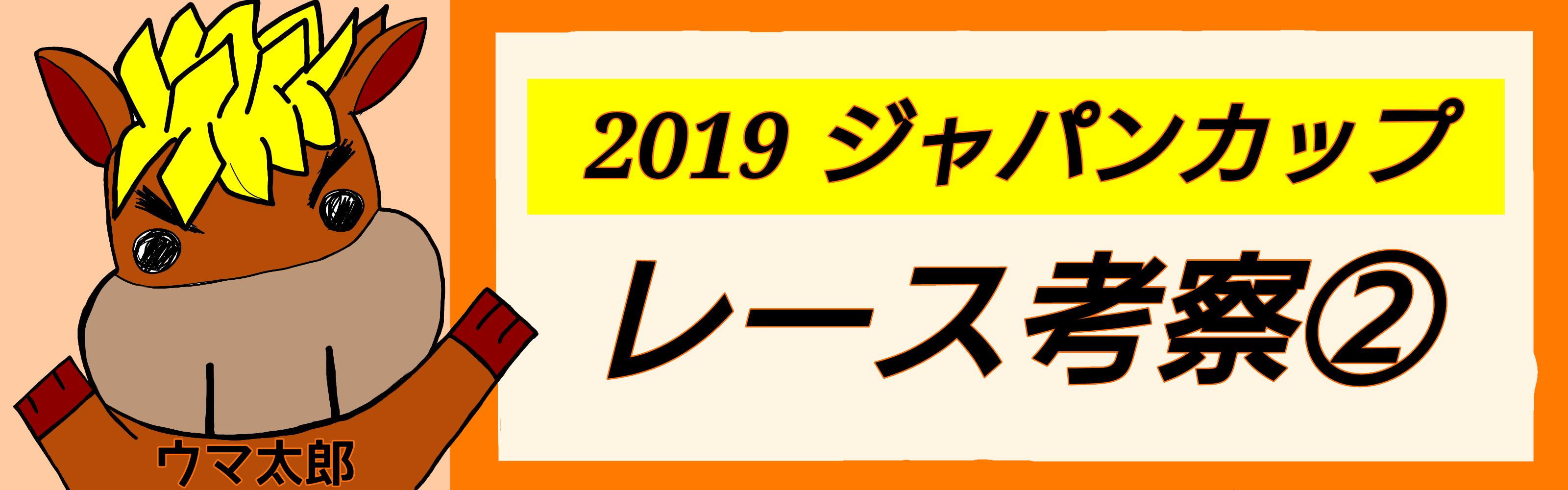 ジャパンカップ考察2