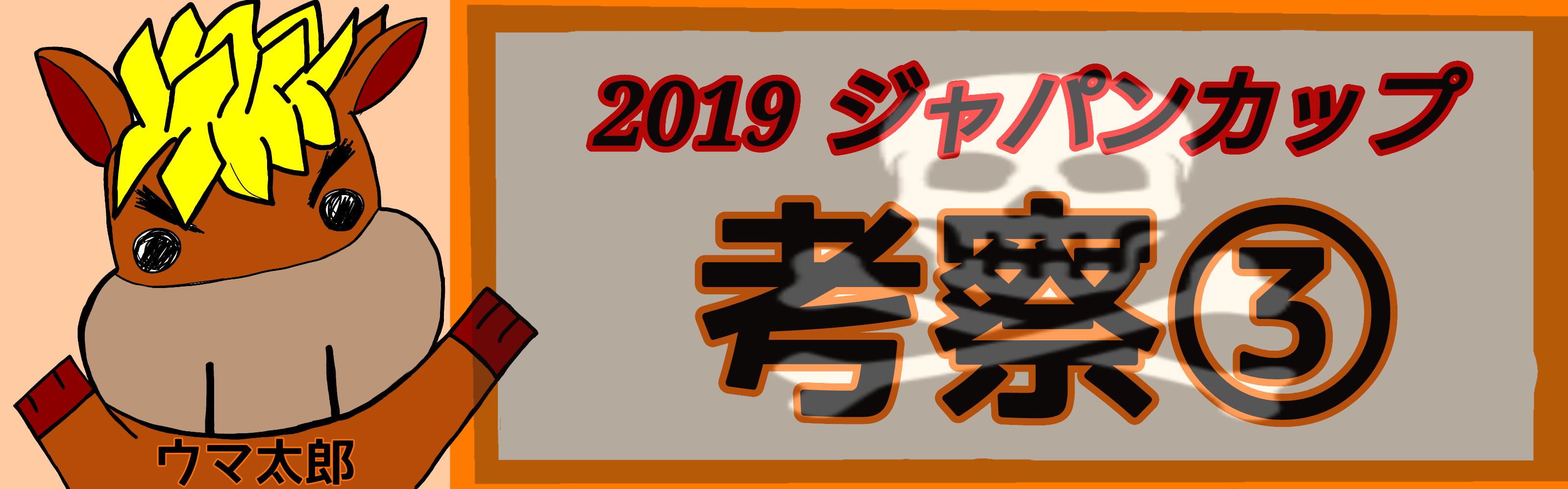ジャパンカップ 考察3