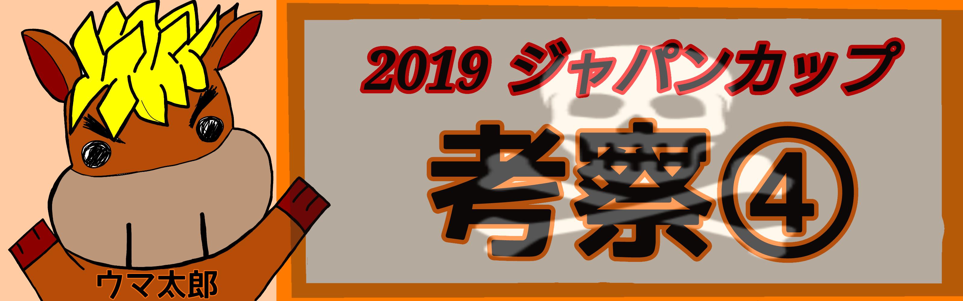 ジャパンカップ 考察4