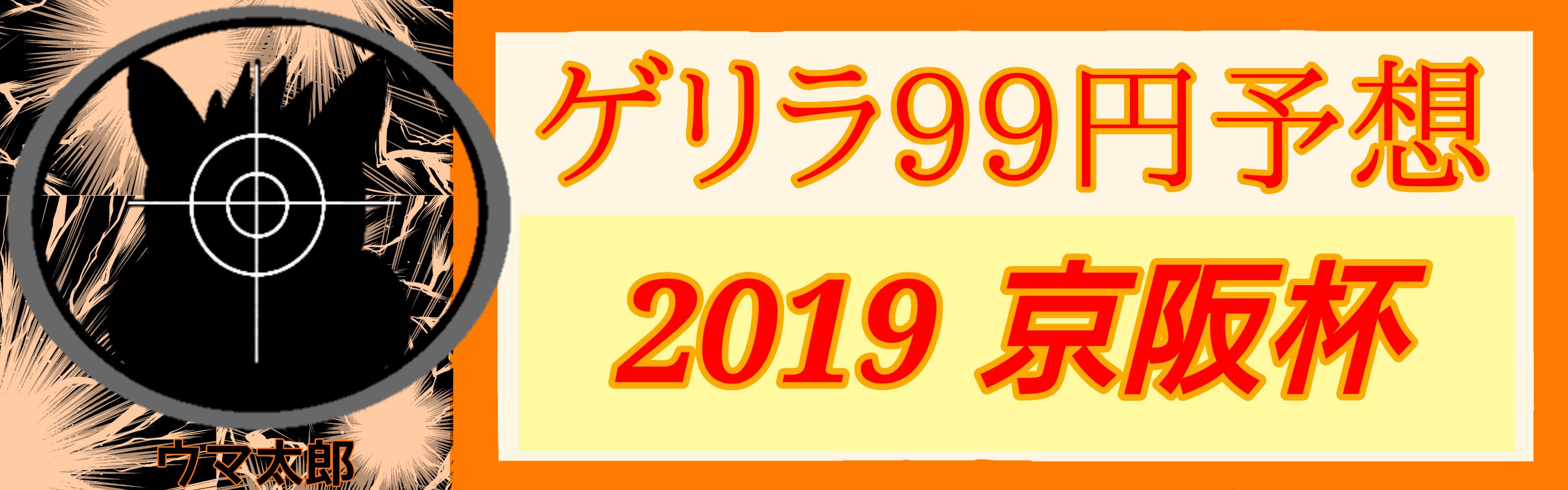 ゲリラ予想 京阪杯