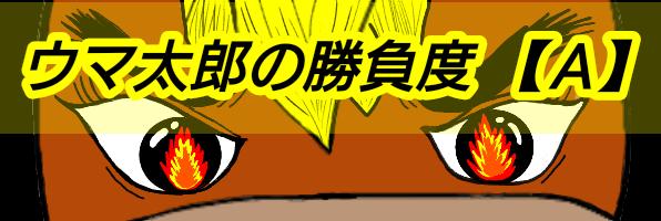 ウマ太郎勝負度【A】