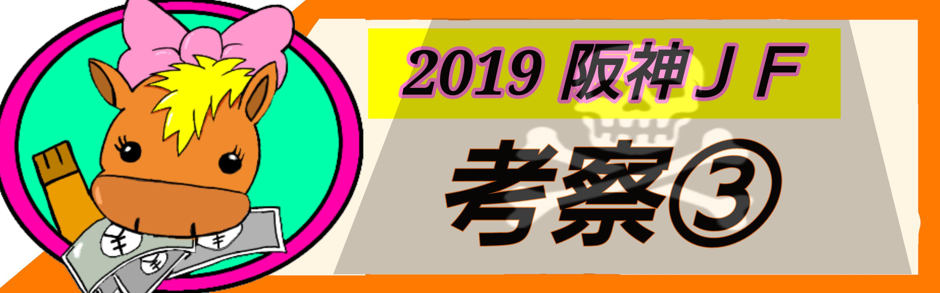 阪神JF 考察3