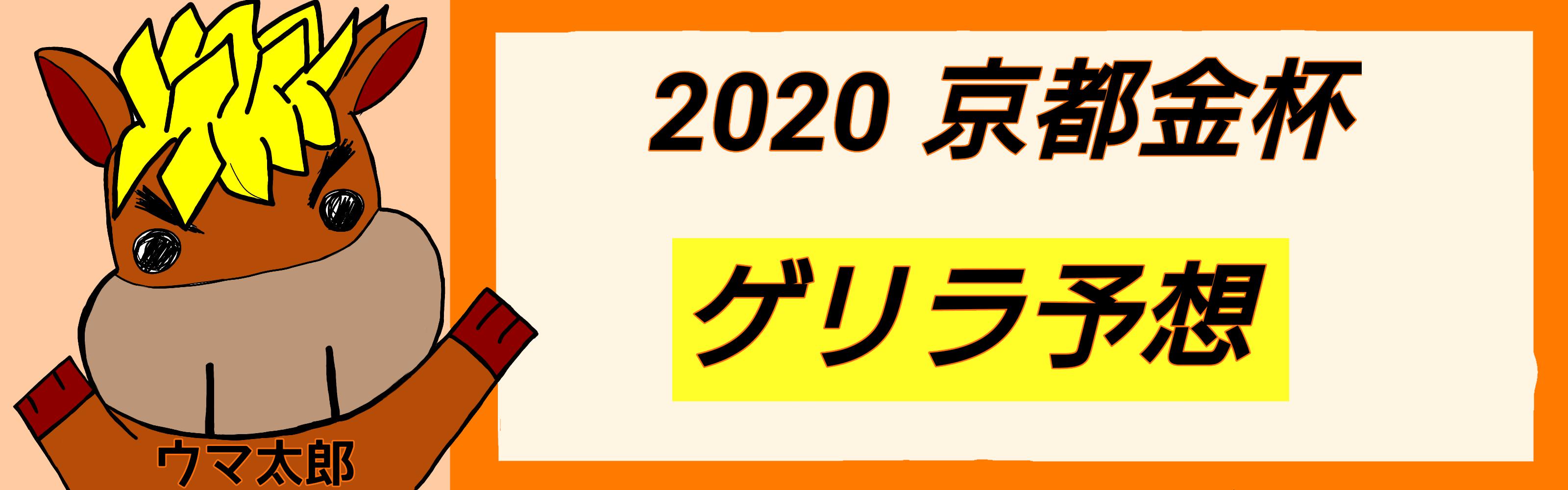 2020 京都金杯