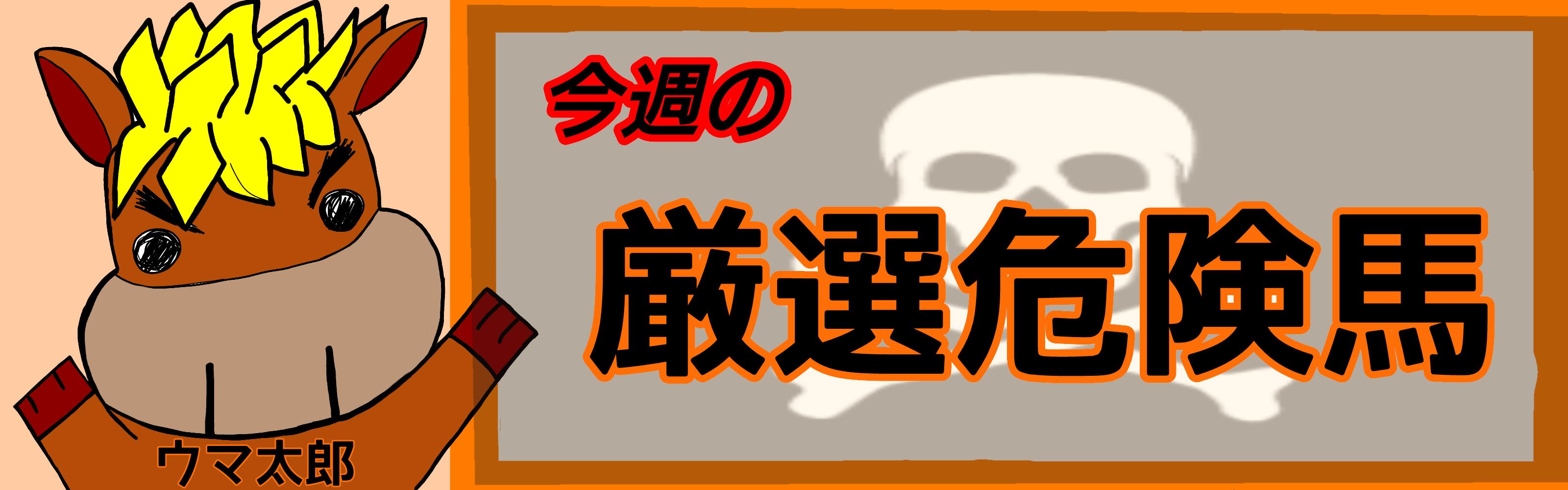 ※1/16更新 今週の厳選危険馬