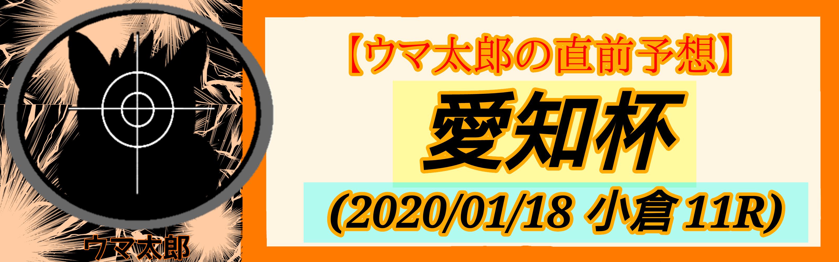 2020 京成杯