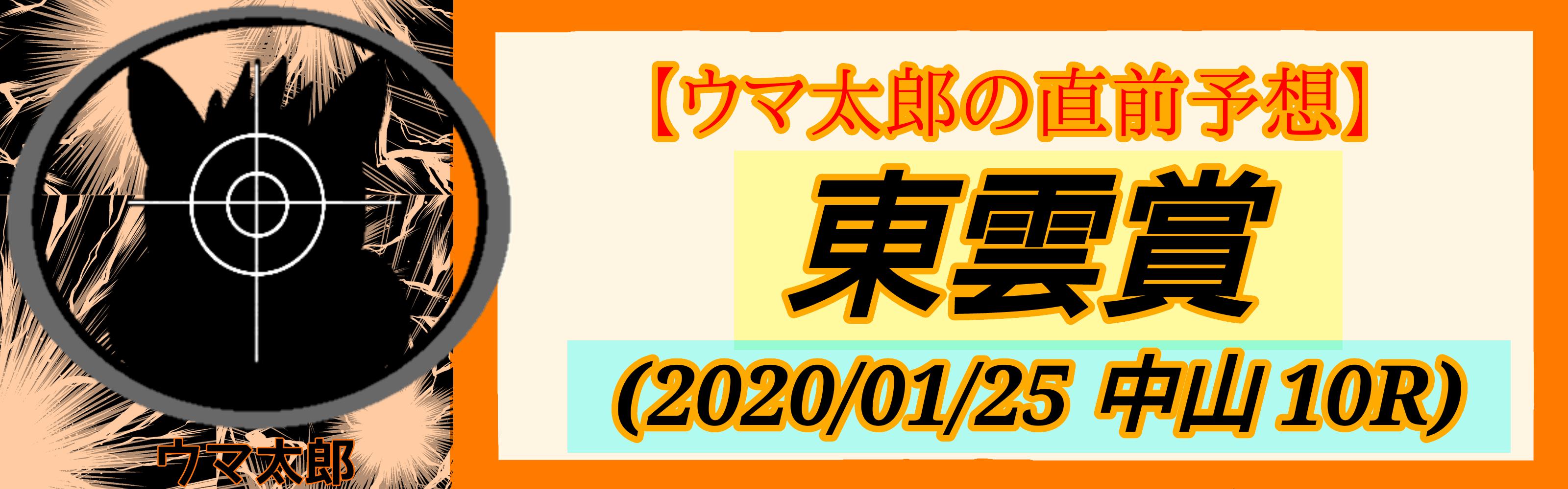 2020 東雲賞
