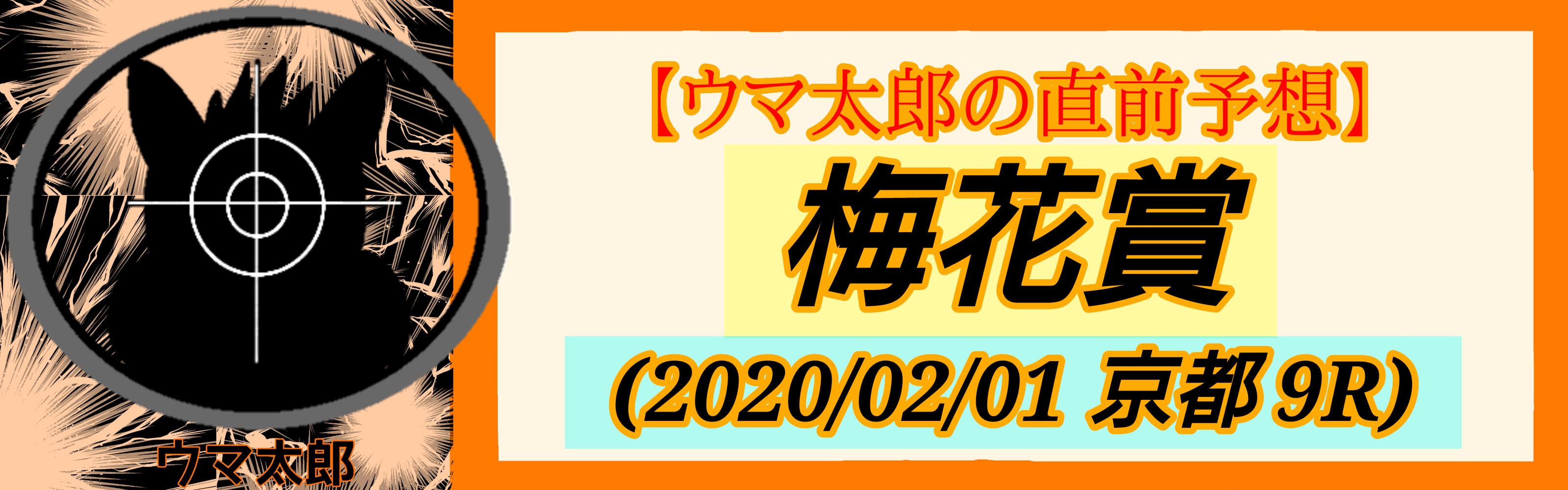 2020 梅花賞