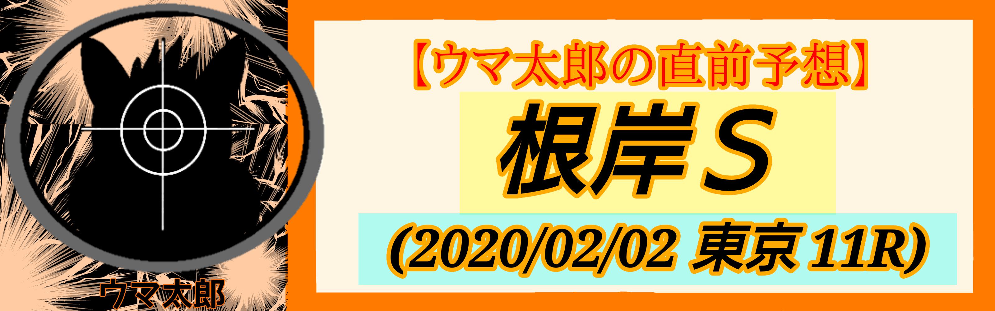 2020 根岸S