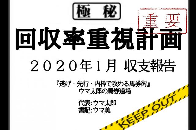 ※2/6更新2020年1月ウマ太郎収支報告