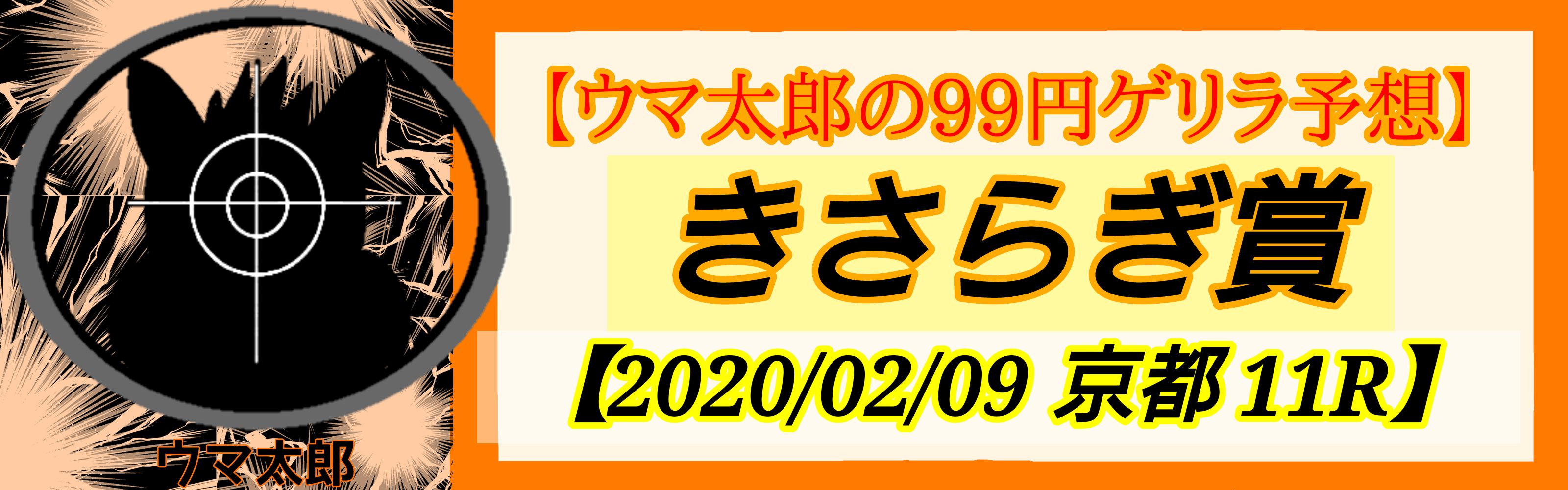 ゲリラ99予想 きさらぎ賞
