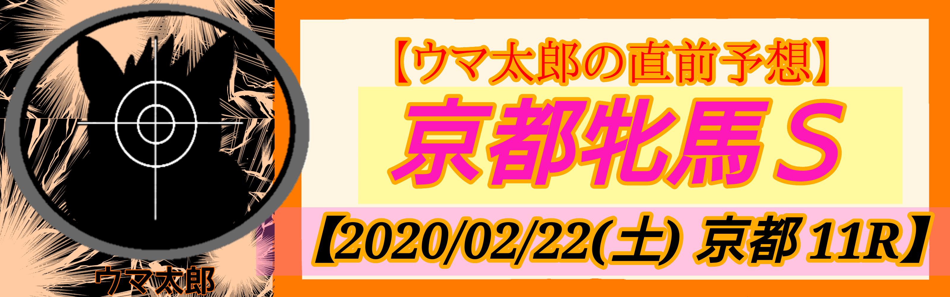 2020 京都牝馬S