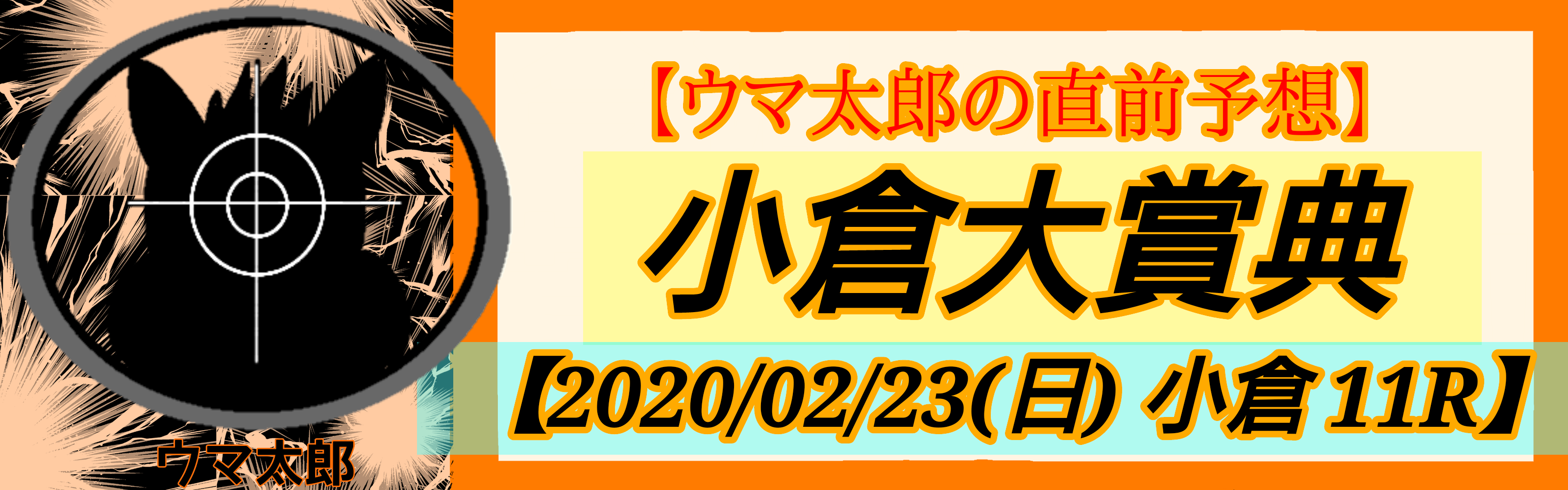 2020 小倉大賞典