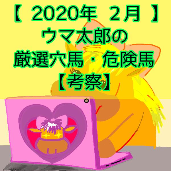 2020ウマ美 厳選穴馬・危険馬の考察